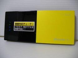 画像1: NTTドコモ TV BoX TB01 モックアップ