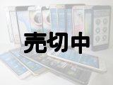 UQモバイルのスマホモック15個セット ver2.00 【ネコポス非対応商品】