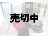 2017年春夏モデルのガラケーモック15個セット 【ネコポス非対応商品】