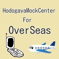 HodogayaMockCenter OverSeas