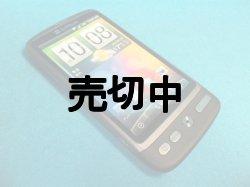画像1: ソフトバンク X06HT HTC Desire モックアップ