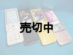 画像2: NTTドコモ D905i モックアップ 4色セット