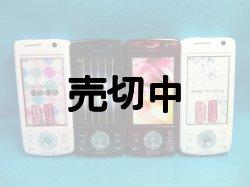 画像1: NTTドコモ D904i モックアップ 4色セット