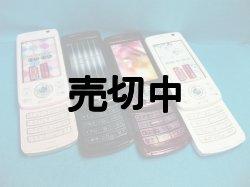 画像2: NTTドコモ D904i モックアップ 4色セット