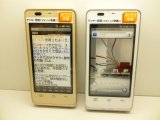 NTTドコモ SH-02D AquosPhoneSlider モックアップ 2色セット