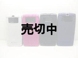 画像1: ソフトバンク 706SC モックアップ 4色セット