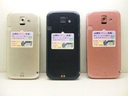 画像2: NTTドコモ F-08E らくらくスマートフォン2 モックアップ 3色セット