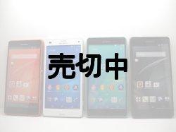 画像1: NTTドコモ SO-02G Xperia Z3 Compact モックアップ 4色セット