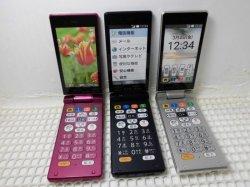 画像2: ソフトバンク 505SH かんたん携帯9 モックアップ 3色セット