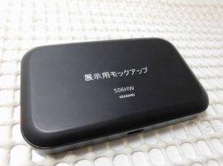 画像3: Y!mobile 506HW PocketWifi モックアップ