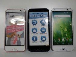 画像1: UQ-Mobile DIGNO W モックアップ 3色セット