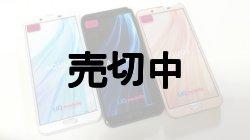 画像1: UQ-Mobile SHV43 AQUOS sense2 モックアップ 3色セット