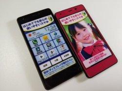 画像1: UQ-Mobile おてがるスマホ 01 モックアップ 2色セット