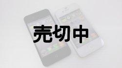 画像1: 【中古】 話題のスマホ4S モックアップ 中国製