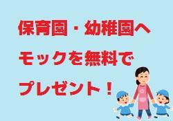 保育園幼稚園にモックをプレゼント!